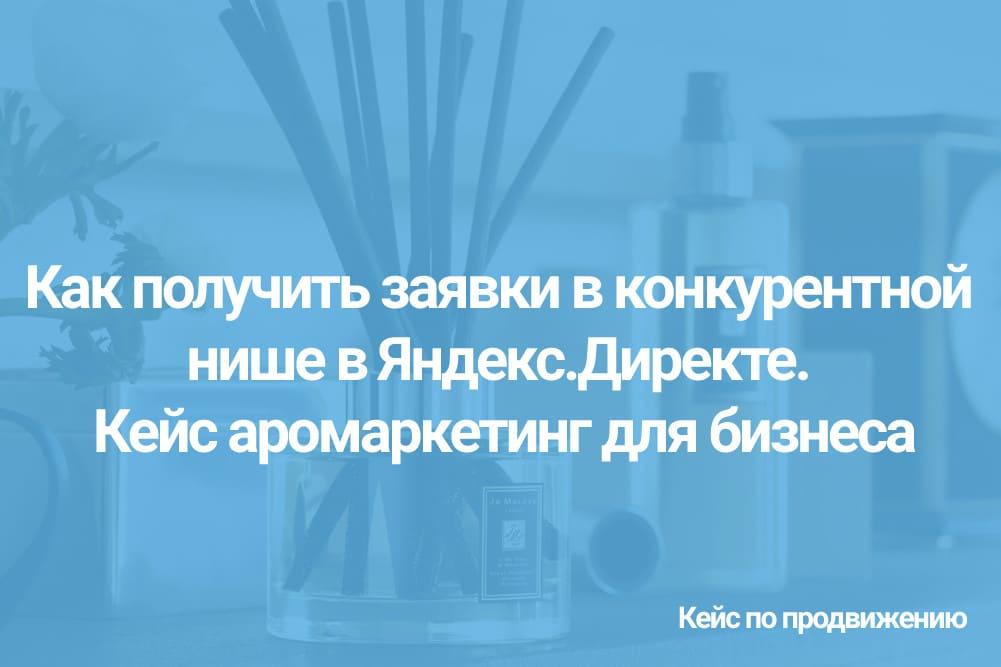 Как получить заявки в конкурентной нише в Яндекс.Директе. Кейс аромаркетинг для бизнеса