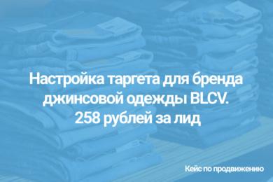 Настройка таргета для бренда джинсовой одежды BLCV. 258 рублей за лид