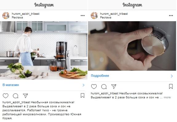 креативы в Instagram Hurom