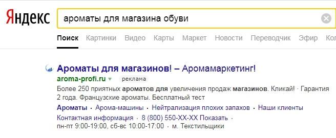 поисковая выдача сайта в Яндекс Aroma-profi