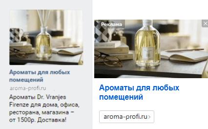 рекламные креативы для ремаркетинга в Google Aroma-profi