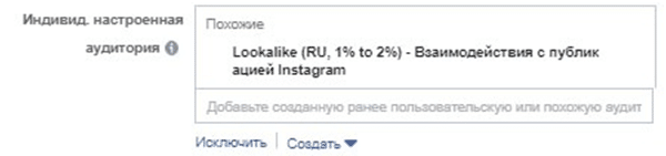 Lookalike настройка в Facebook Hurom