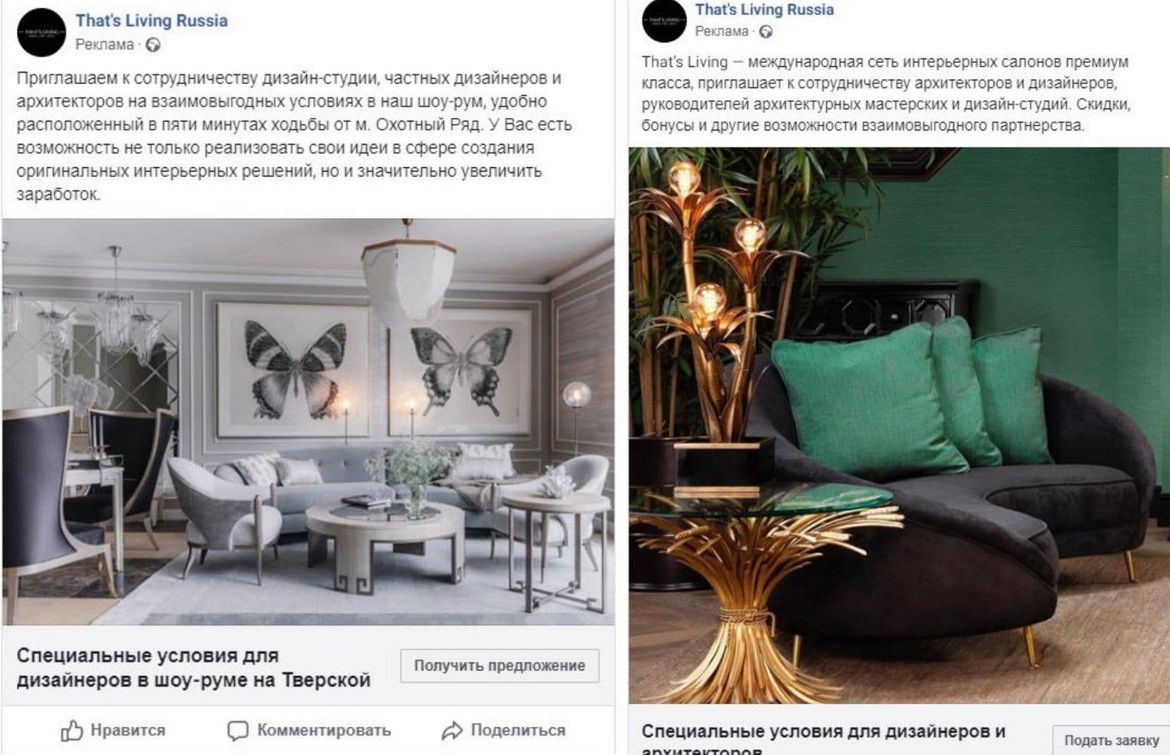 рекламные креативы в Facebook и Instagram ThatsLiving