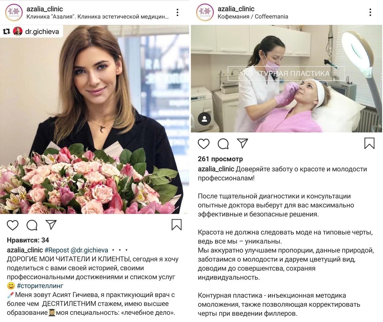 посты в инстаграм клиники Азалия