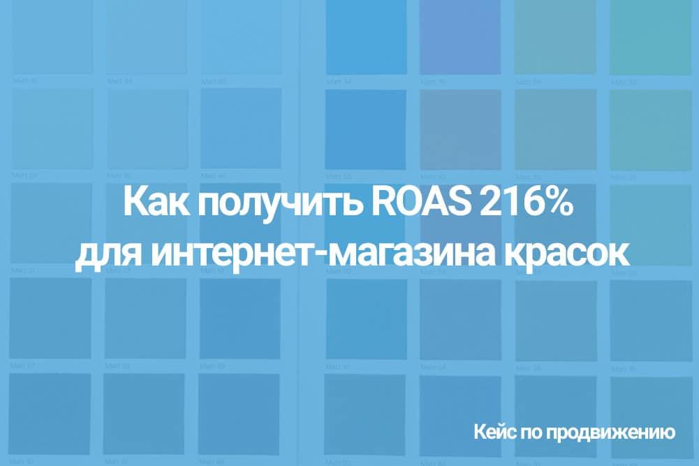 Как получить ROAS 216 для интернет-магазина красок