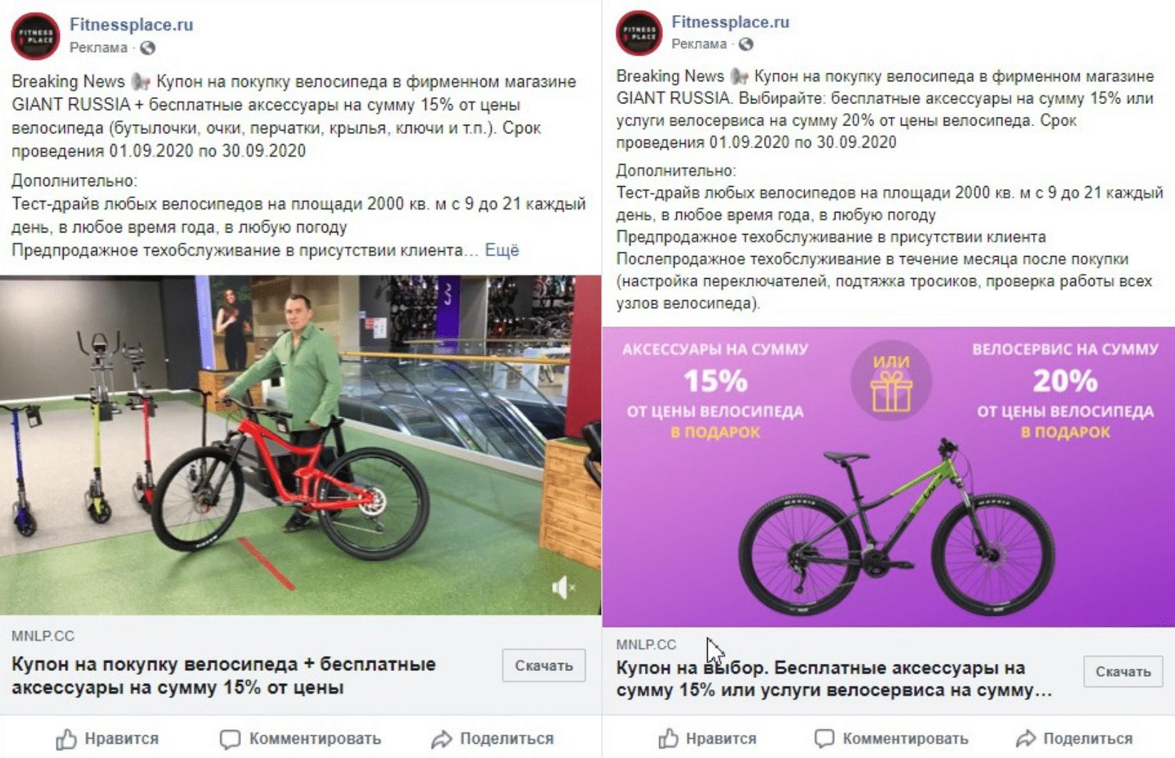 рекламные креативы для Facebook и Instagram для велосипедов Giant LIV