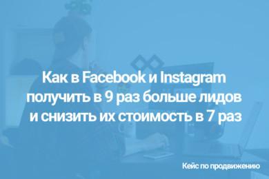 Как в Facebook и Instagram получить в 9 раз больше лидов и снизить их стоимость в 7 раз