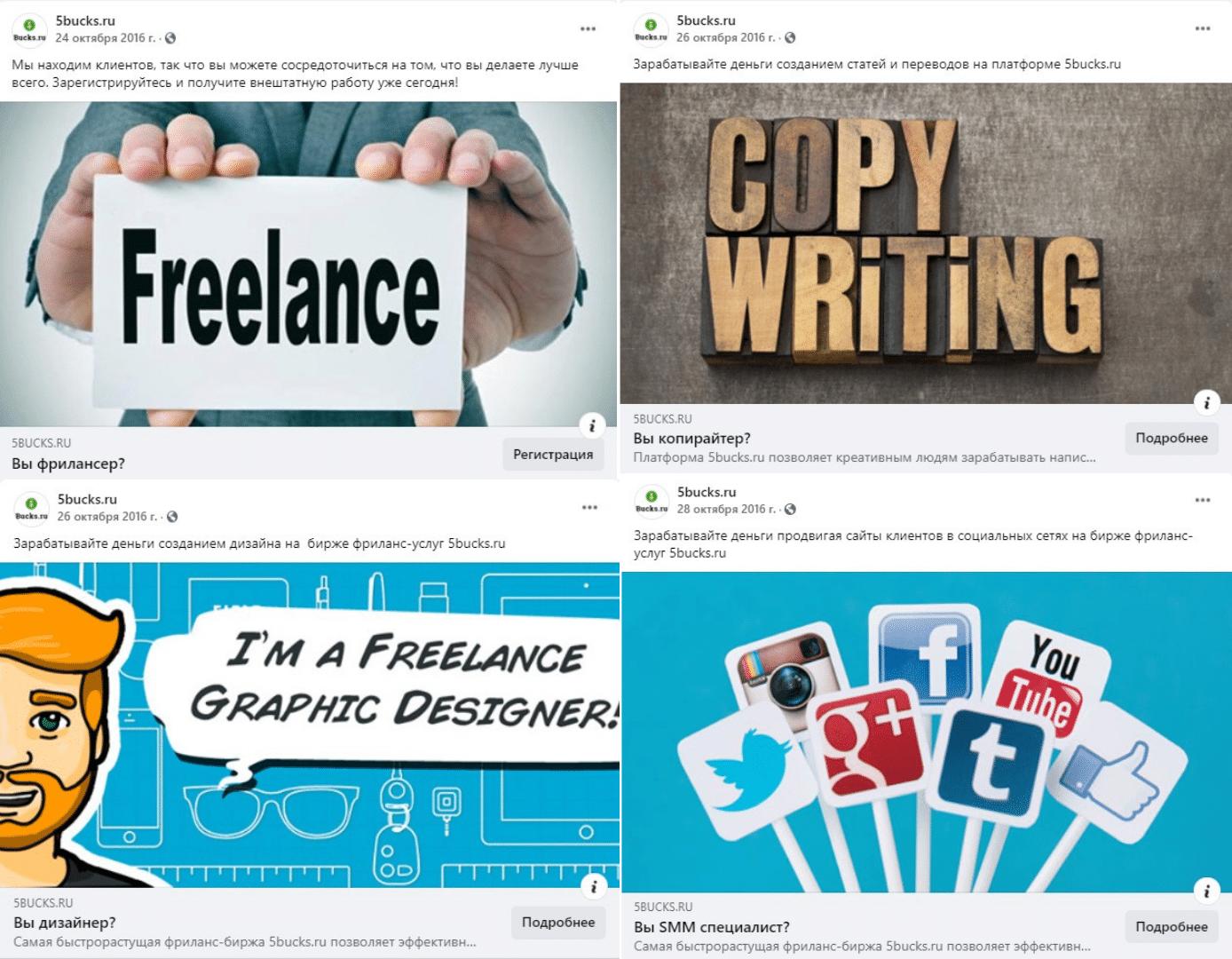 креативы для рекламы в Facebook и Instagram 5bucks.ru