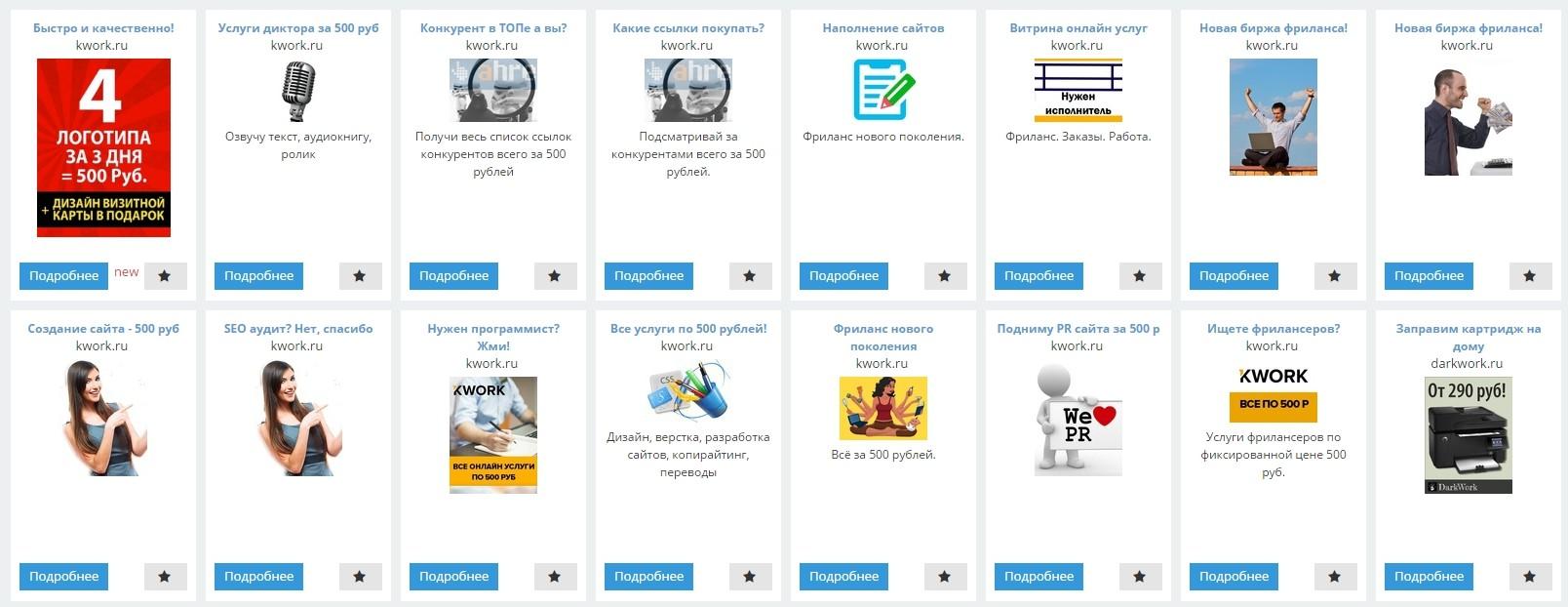 продающие фишки конкурентов 5bucks.ru