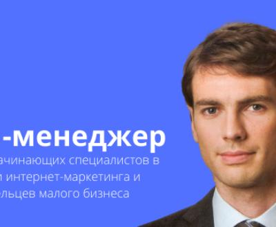 Максимально глубоко проработанная программа по SMM от Андрея Брагина